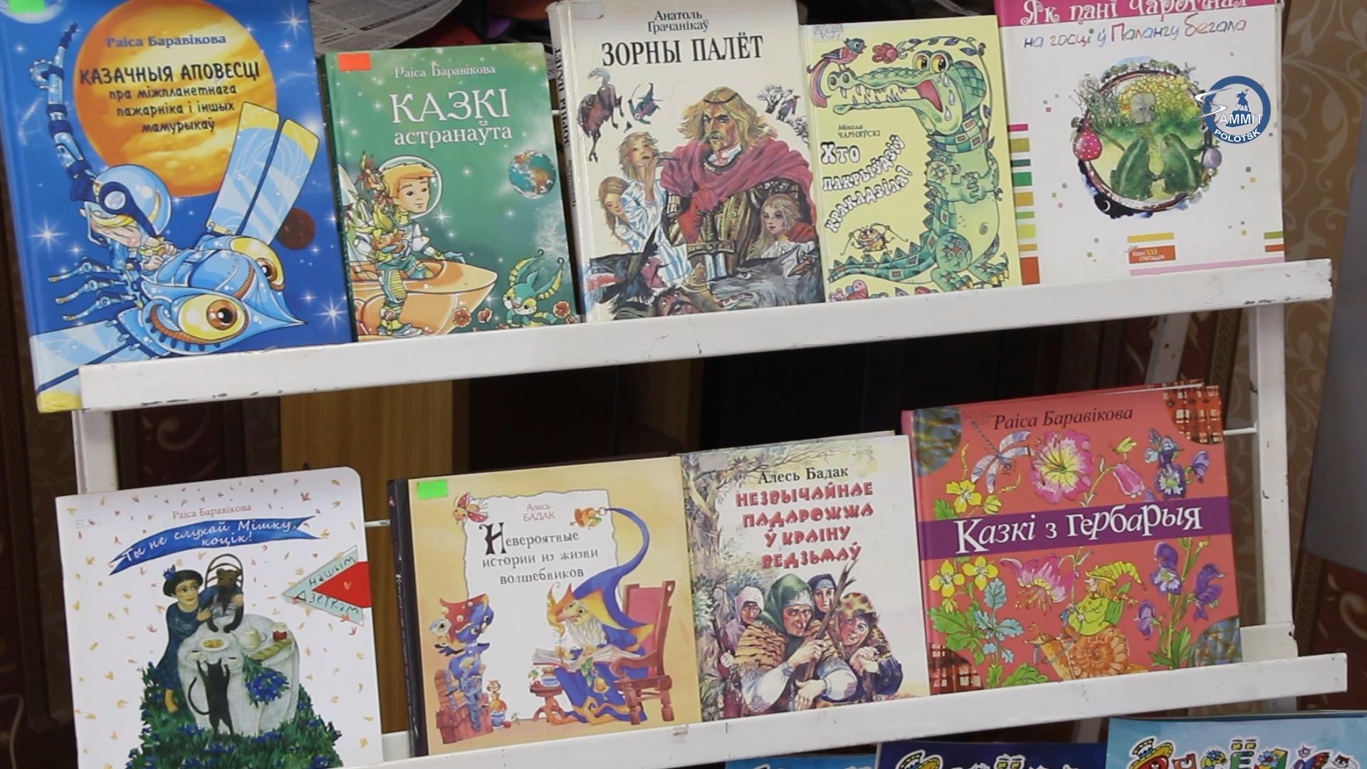 У бібліятэках Полацка прайшоў Тыдзень дзіцячай кнігі