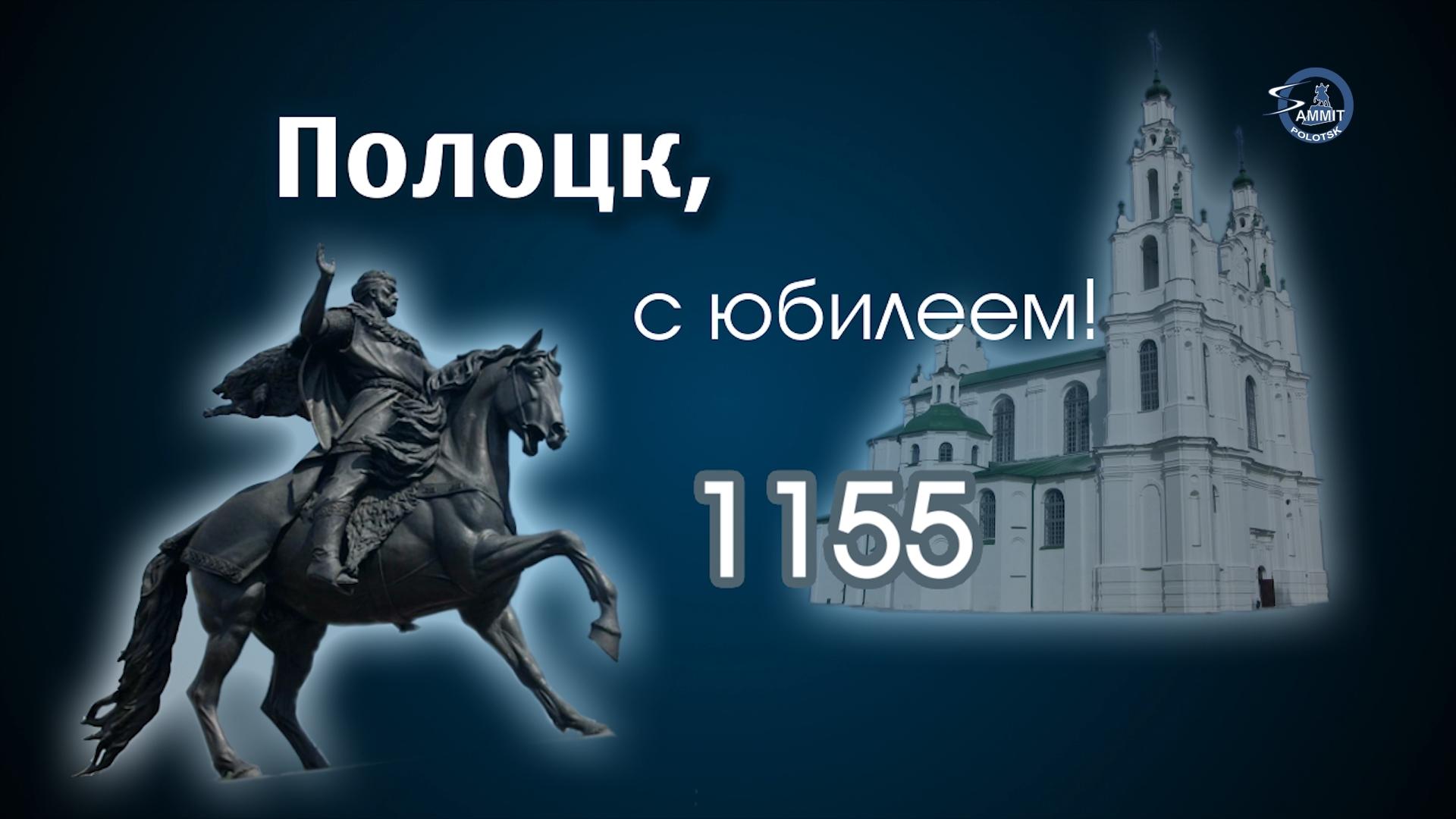 Полочане поздравляют Полоцк с 1155-летием