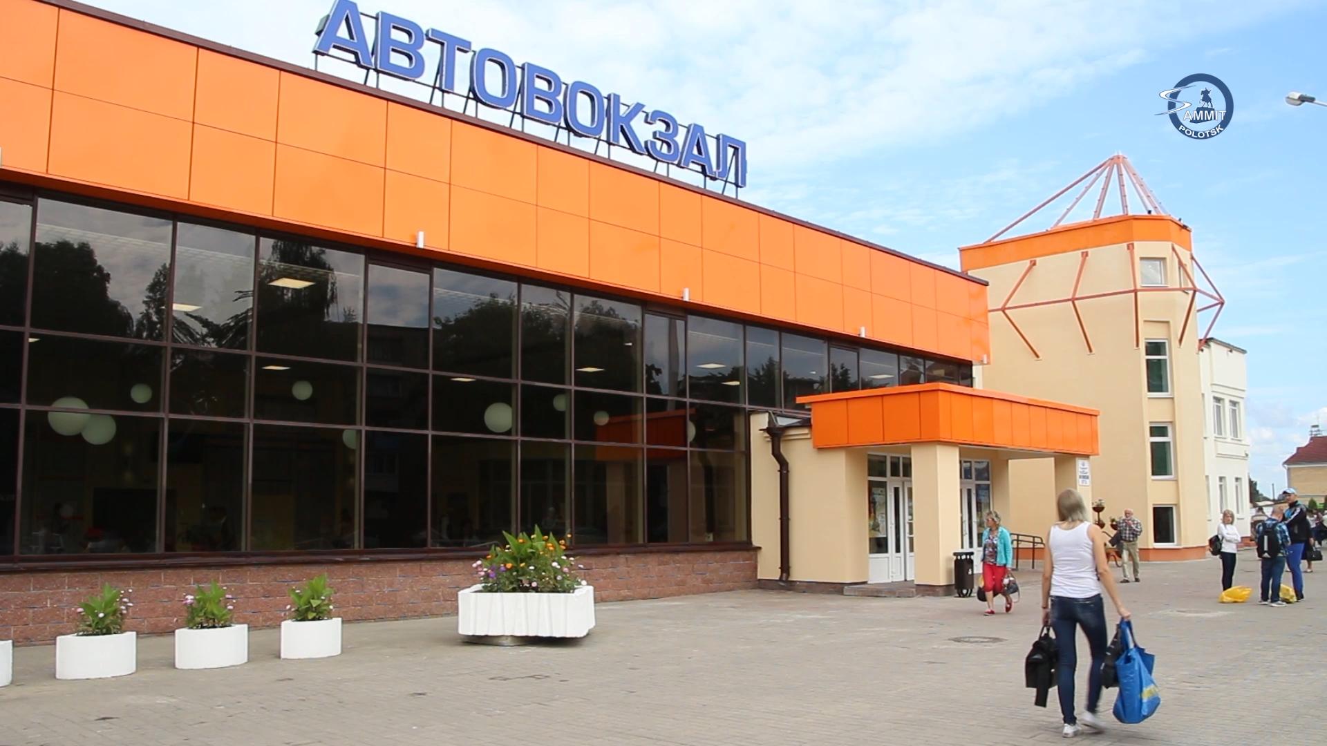 Полоцкий автовокзал пережил капитальный ремонт