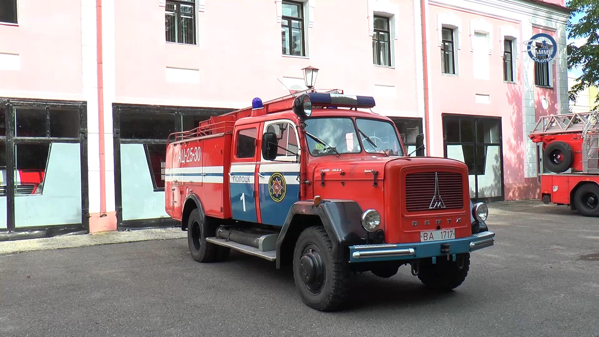 Автоветераны на службе у полоцких пожарных