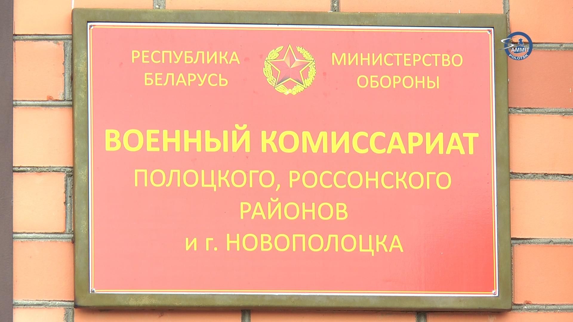 На Полотчине проходит призывная кампания