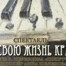 Театр «Арт» покажет в Полоцке спектакль «Играй свою жизнь красиво»