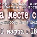 1.03.2018 — Лирическая комедия «Бег на месте с любовью»