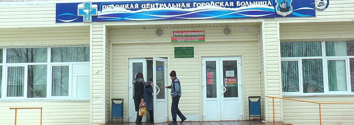 Полоцкая центральная городская больница названа лучшей в области