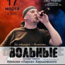 17.03.2018 — Концерт памяти Алексея «Ларса» Харьковского