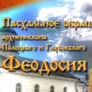 Пасхальное обращение архиепископа Полоцкого и Глубокского Феодосия