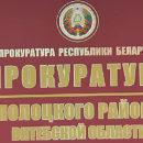 В прокуратуре рассказали о школьных «сборах», похищенной валюте и других инцидентах