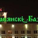 «Славянский базар» отшумел. Вспоминаем яркие моменты фестиваля