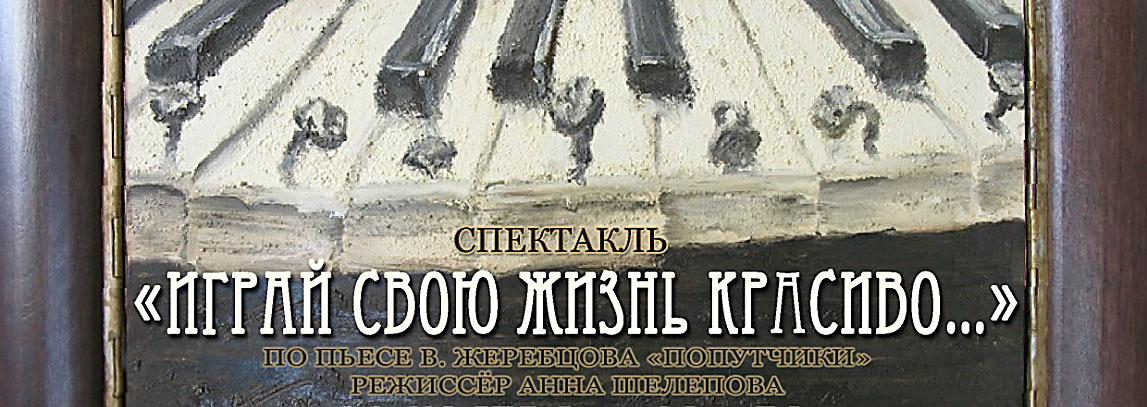 Театр «Арт» покажет «Играй свою жизнь красиво» в Новополоцке и Витебске