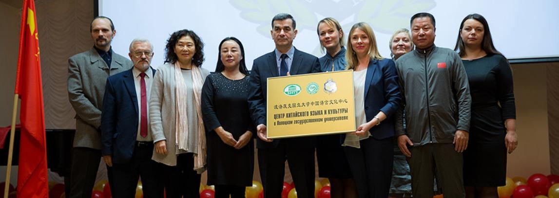 В Полоцке открылся Центр китайского языка и культуры